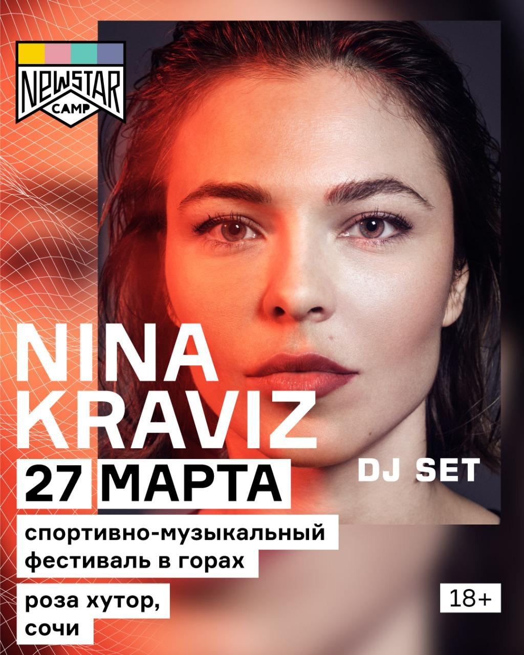 DJ Нина Кравиц — Хедлайнер New Star Camp 2021 на Роза Хутор