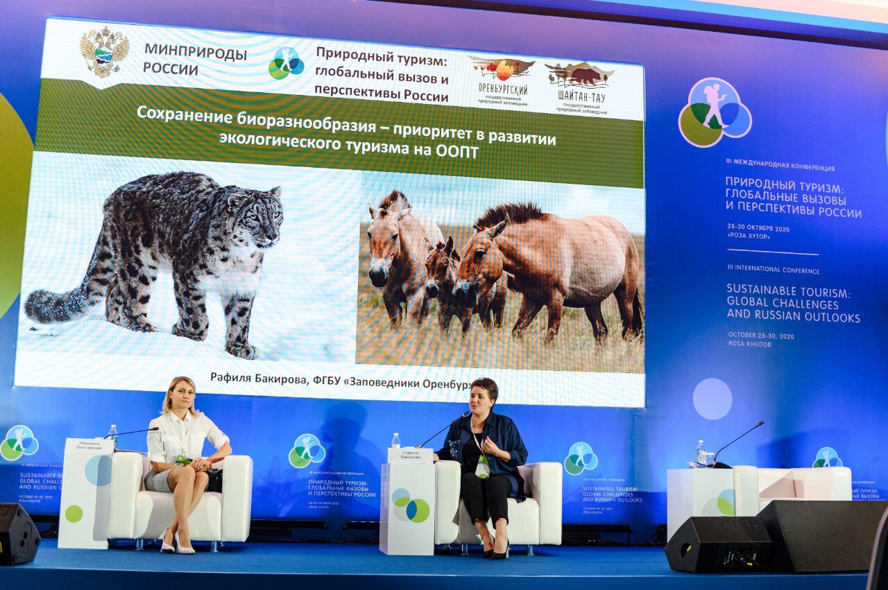 Конференция «Природный Туризм: Глобальные Вызовы и Перспективы России» пройдет на «Роза Хутор»